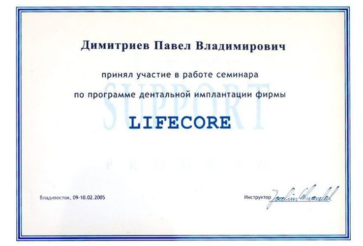 дмитриев 4